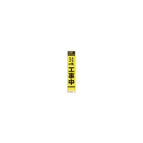 仙台銘板 PXスリムカンバン 蛍光黄色高輝度HYS-09 50m先工事中 鉄枠付 2362092(代引き不可)【送料無料】