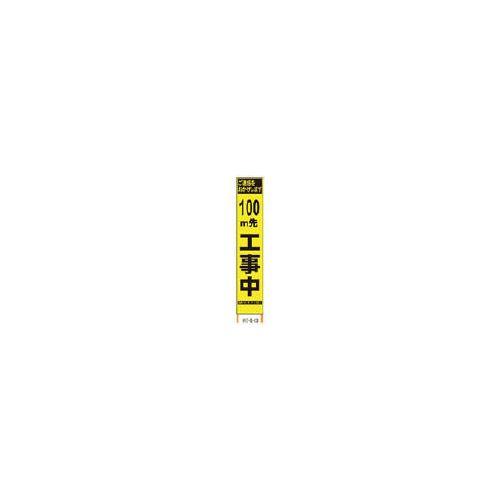 仙台銘板 PXスリムカンバン 蛍光黄色高輝度HYS-09 100m先工事中鉄枠付 2362093(代引き不可)【送料無料】