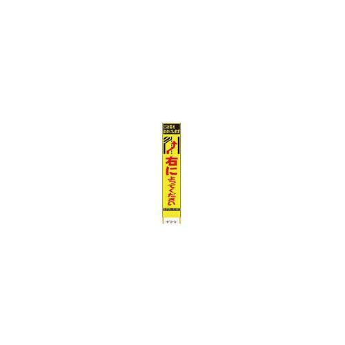 仙台銘板 PXスリムカンバン蛍光黄色高輝度HYS-31右によってください 鉄枠付 2362310(代引き不可)【送料無料】