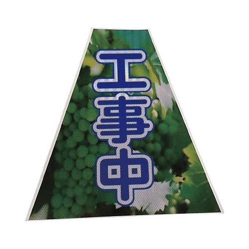 仙台銘板 プリズムコーンカバー反射両面 KKB-37 工事中 3137210(代引き不可)【送料無料】