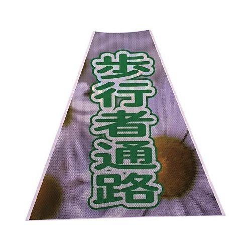 仙台銘板 プリズムコーンカバー反射両面 KKB-39 歩行者通路 3137230(代引き不可)【送料無料】