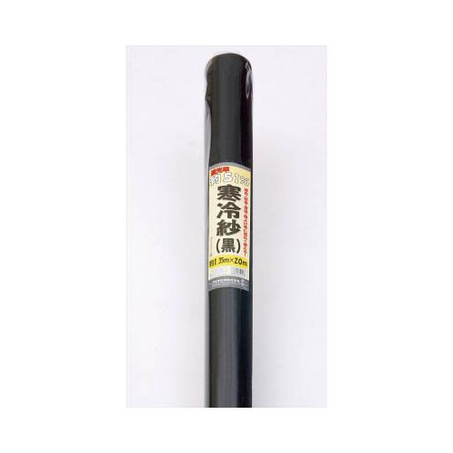 Dio 農園芸用 寒冷紗 遮光率51% 1.35m×20m 黒 401166(代引き不可)