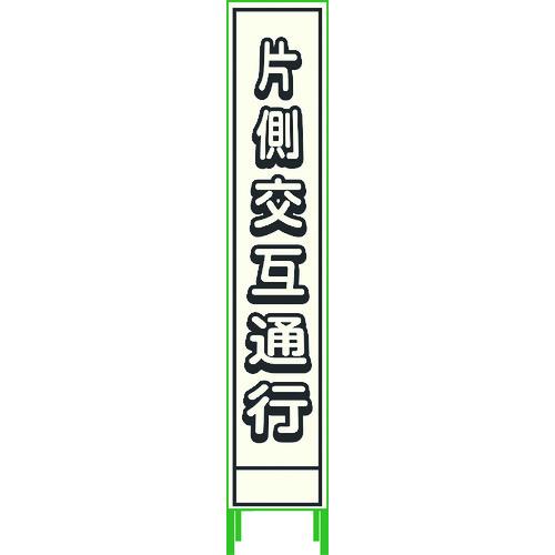 グリーンクロス プリズム反射蓄光SL立看板ハーフ 片側交互通行 HPSL‐2 1102180615HPSL2 2337(代引不可)【送料無料】