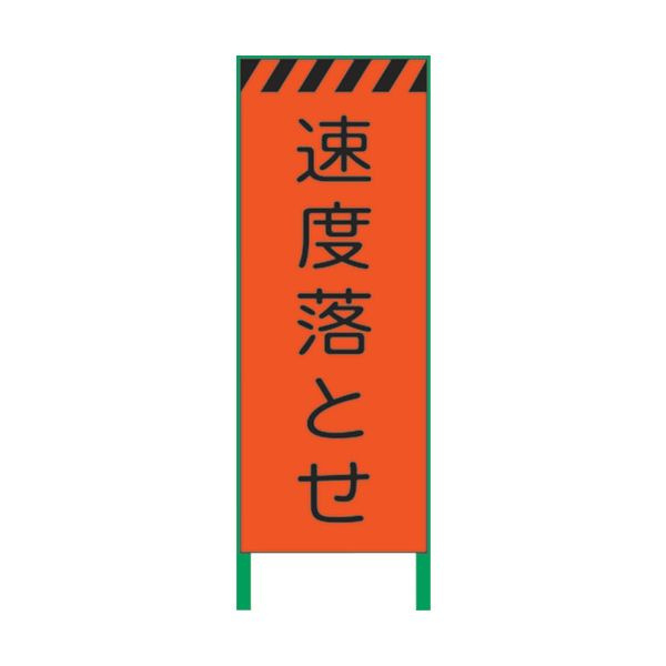 グリーンクロス 蛍光オレンジ高輝度 工事看板 速度落とせ 1102106101 2337(代引不可)【送料無料】