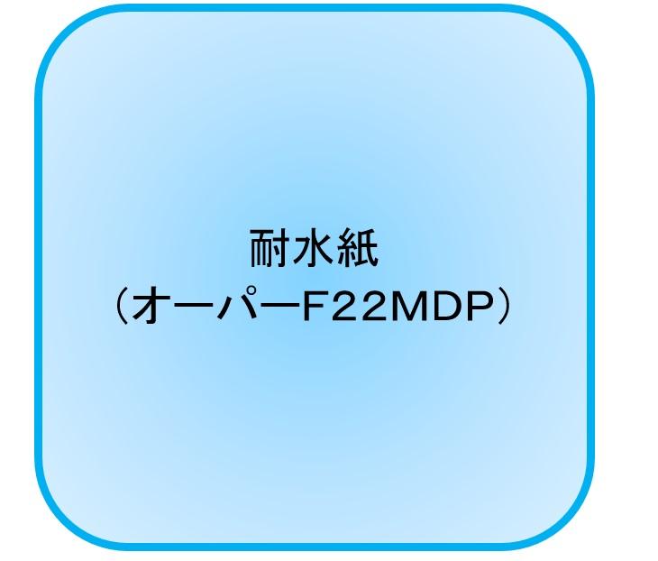 【送料無料】耐水紙(オーパーF22MDP) オーパーMDP B4 220μ(400枚パック 1枚あたり51.2円)(代引不可)【送料無料】【S1】