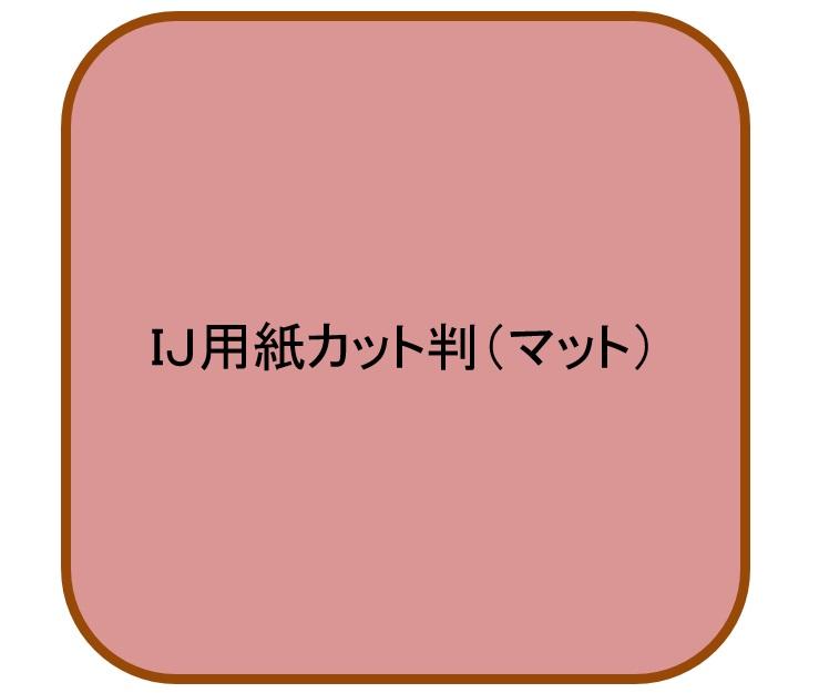 インクジェット用マット紙 厚口 B5 230μ(1200枚パック 1枚あたり12.6円)(代引不可)【送料無料】