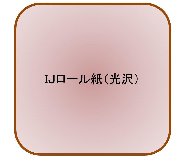 インクジェット用光沢ロール紙(紙ベース) 610x25m 230μ(代引不可)【送料無料】