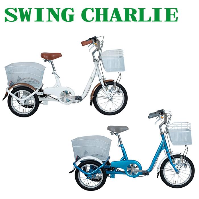 スイングチャーリー 三輪自転車 16インチ MG-TRE16SW 2色 ブルー ホワイト ロック・ライト付 ロータイプ(代引不可)【送料無料】
