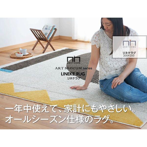ラグ ラグマット 200X200 ART MUSIUM LINEKE RUG カーペット 絨毯 カワイイ オシャレ ホットカーペット対応 スミノエ(代引不可)【送料無料】