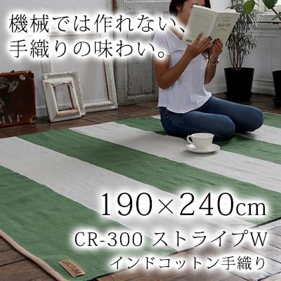 ラグ ラグマット 190X240 DICTUM CR300 カーペット 絨毯 カワイイ オシャレ ホットカーペット対応 スミノエ(代引不可)【送料無料】