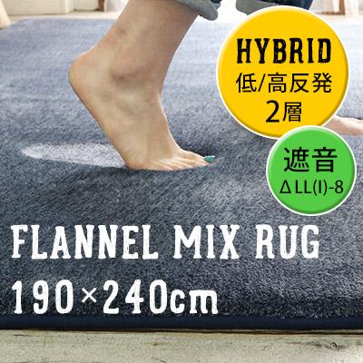 ラグ ラグマット 190X240 低反発高反発フランネルミックスラグマット FX600 カーペット 絨毯 ホットカーペット対応 スミノエ(代引不可)【送料無料】