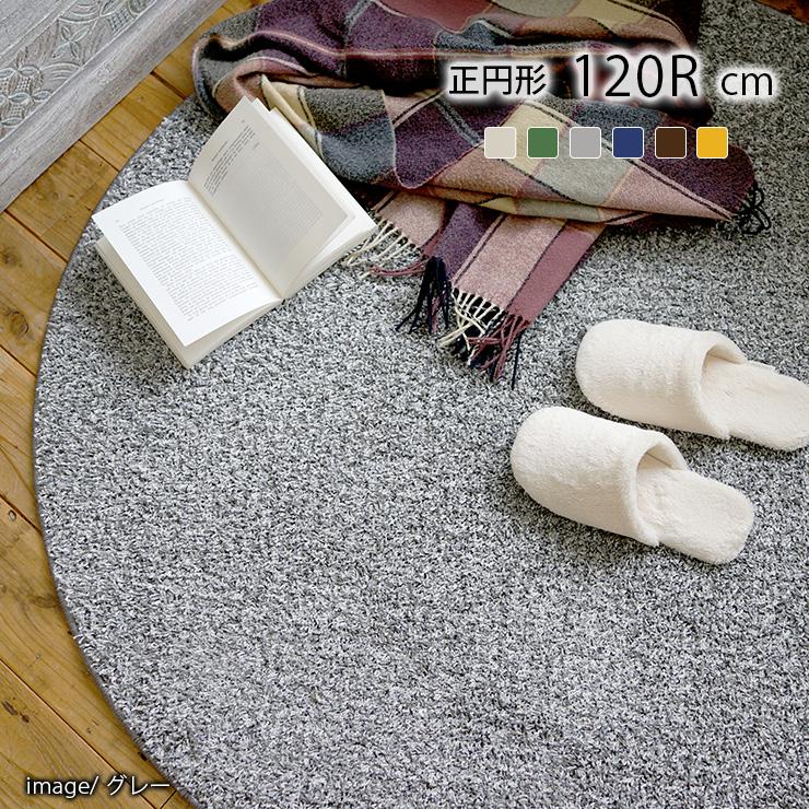 【日本製】 シャギー ラグマット 円形 120×120cm Mミランジュ マット カーペット 防ダニ 滑り止め加工 無地 シンプル(代引不可)【送料無料】