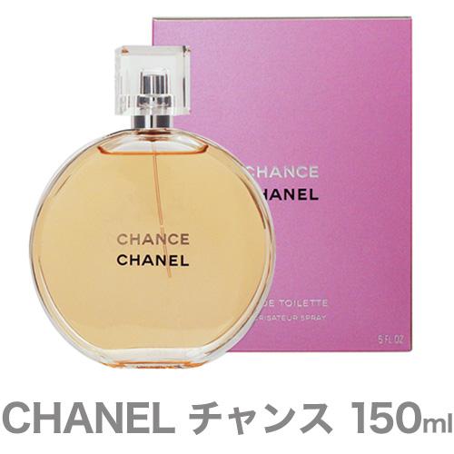 CHANEL シャネル チャンス EDT 150ml 【並行輸入品】【送料無料】