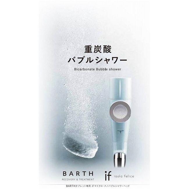 重炭酸 バブルシャワー シャワーヘッド/アダプター3種 BARTH 3錠付属 リラックス ヘッドスパ お風呂 自宅 バスグッズ バスタイム