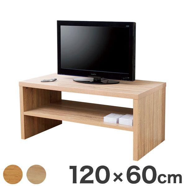 フリーテーブル フリンク 120×60cm テーブル リビングテーブル テレビ台 飾り棚(代引不可)【送料無料】