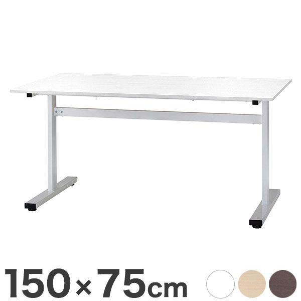 ミーティングテーブル 150×75cm T字脚 会議用テーブル 会議テーブル 会議机 会議デスク テーブル 打ち合わせ 商談(代引不可)【送料無料】【int_d11】
