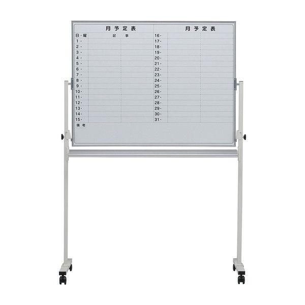 ホワイトボード 月予定ヨコ書両面34Y 脚付き 板面サイズ:120×90cm 横型 ホーロー イレイサー付き 白板 whiteboard(代引不可)【送料無料】