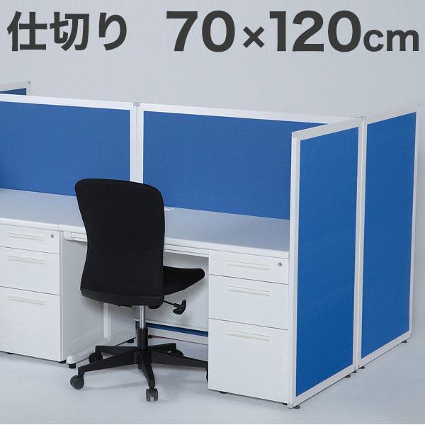 パーテーション 70×120cm 仕切り 間仕切り パーテーション(代引不可)【送料無料】