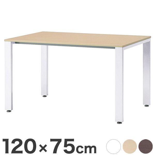 ミーティングテーブル 120×75cm ホワイト脚 会議用テーブル 会議テーブル 会議机 会議デスク テーブル 打ち合わせ 商談(代引不可)【送料無料】【int_d11】