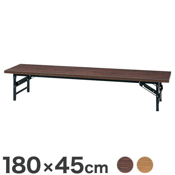送料無料 限定価格セール 会議用テーブル ミーティングテーブル ロータイプ お買い得 180×45cm 代引不可 会議テーブル 折りたたみテーブル
