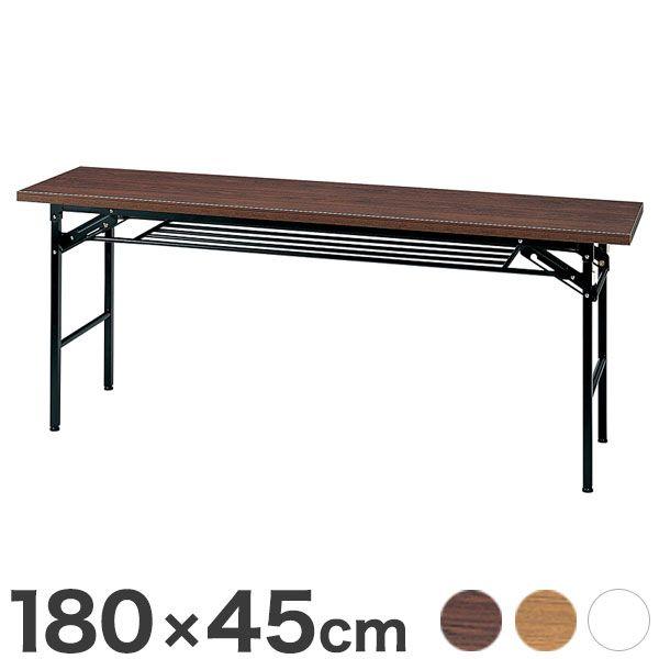 会議用テーブル ミーティングテーブル ハイタイプ 180×45cm 会議テーブル 折りたたみテーブル(代引不可)【送料無料】