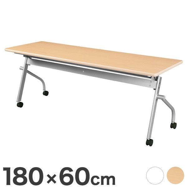 スタックテーブル 180×60cm 会議テーブル 並行スタックテーブル 跳ね上げ式 幕板無 折りたたみテーブル ミーティングテーブル(代引不可)【送料無料】【int_d11】