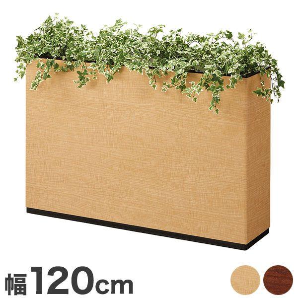 フラワーボックス I型 プランター 花壇 幅120cm プランターボックス(代引不可)【送料無料】