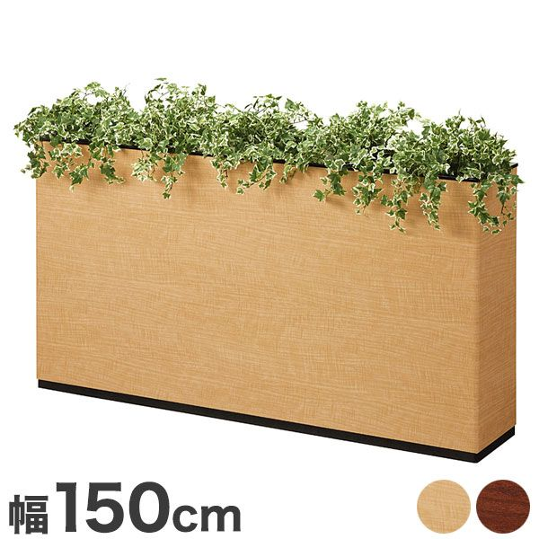 フラワーボックス I型 プランター 花壇 幅150cm プランターボックス(代引不可)【送料無料】