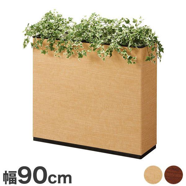フラワーボックス I型 プランター 花壇 幅90cm プランターボックス(代引不可)【送料無料】