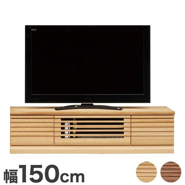 木製 テレビ台 150 リネア 幅150cm TV台 テレビボード オーク材 横ライン テレビ 台(代引不可)【送料無料】【int_d11】