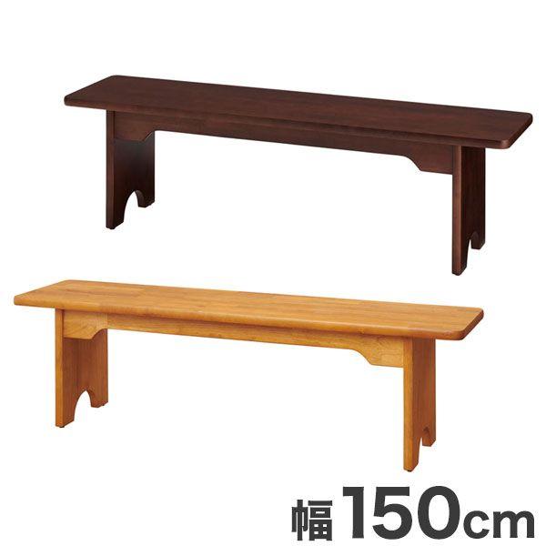 天然木ベンチ 木製ベンチ 幅150cm ベンチ 木製 椅子(代引不可)【送料無料】