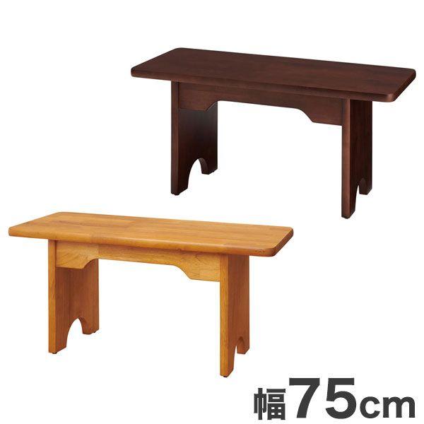 天然木ベンチ 木製ベンチ 幅75cm ベンチ 木製 椅子(代引不可)【送料無料】