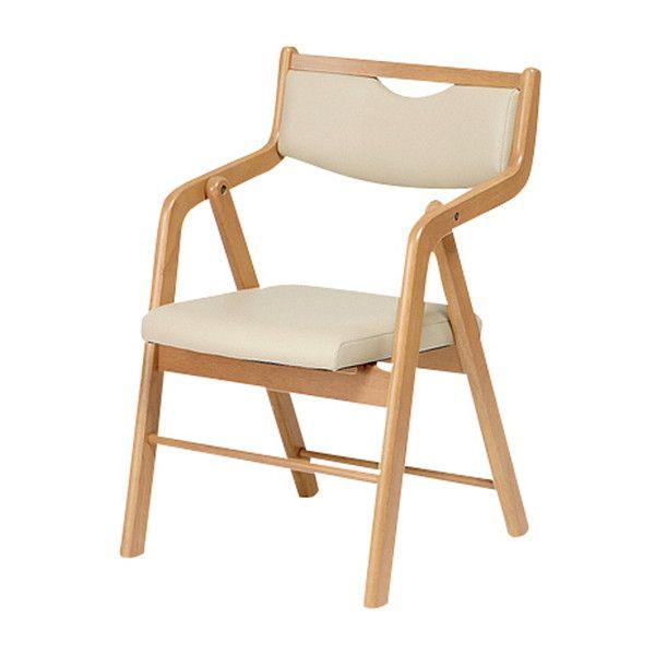 折り畳みチェア コルテーゼ フォールディングタイプ 木製チェア 肘付きチェア 折りたたみ 椅子(代引不可)【送料無料】【int_d11】