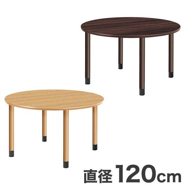 テーブル 丸形テーブル 12Φ 継ぎ足し脚付きテーブル 選べる脚 テーブル 福祉介護用 継ぎ足し脚 付き(代引不可)【送料無料】【int_d11】