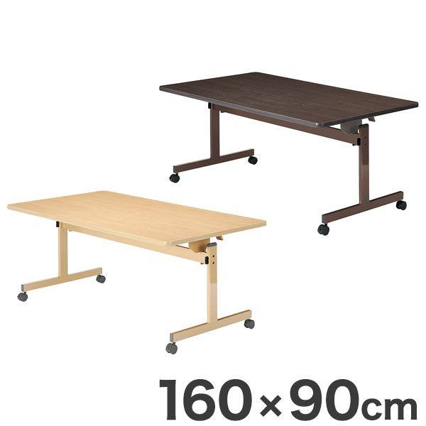 テーブル フラップテーブル 160×90cm T字脚タイプ 福祉介護用 机 テーブル(代引不可)【送料無料】