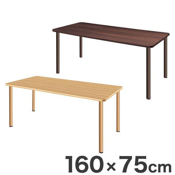 テーブル 160×75cm スタンダードテーブル 福祉介護用 テーブル 机(代引不可)【送料無料】【S1】