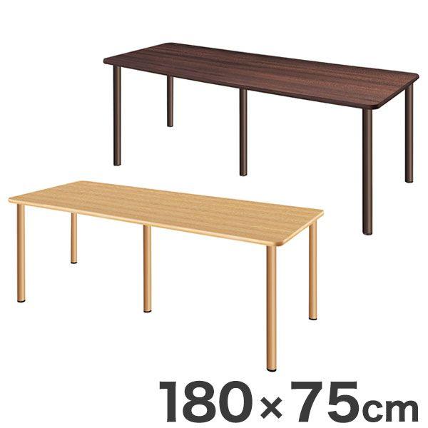 テーブル 180×75cm スタンダードテーブル 福祉介護用 テーブル 机(代引不可)【送料無料】【int_d11】