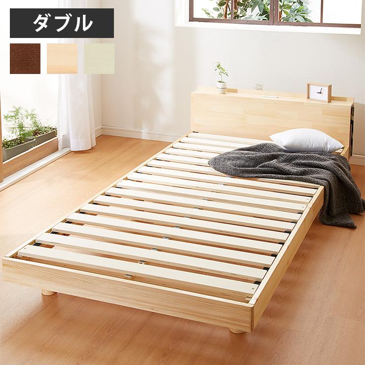 宮付きすのこベッド コンセント付き ダブル 棚付き 宮付き 北欧 ベット すのこベッド 木製 ワンルーム ベッドフレーム【送料無料】