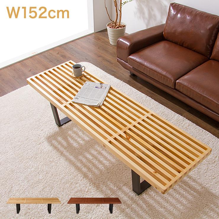 ネルソンベンチ 152cm ベンチ 木製 テーブル ローテーブル センターテーブル デザイナーズ リプロダクト 北欧 ナチュラル(代引不可)【送料無料】