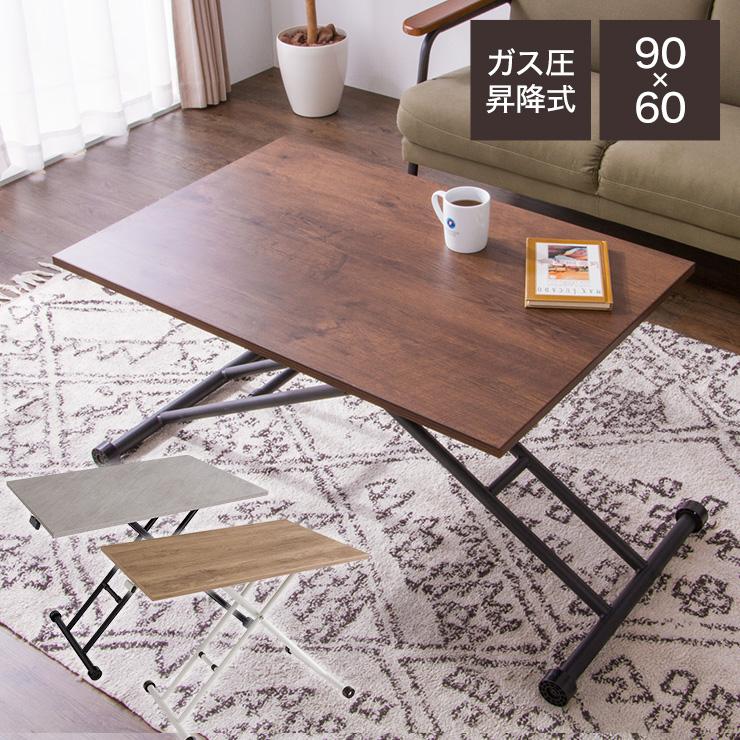 テーブル ガス圧昇降テーブル 90×60 ガス圧昇降式テーブル 昇降テーブル ダイニングテーブル ローテーブル センターテーブル【あす楽対応】【送料無料】