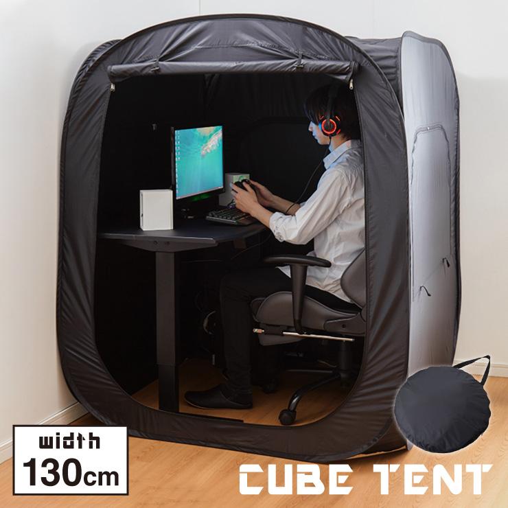 交換無料 送料無料 キューブテント 幅130cm 収納バッグ付き ゲーム 4年保証 テント おうち ゲーミング 集中環境 在宅勤務 持ち運びしやすい てんと 在宅 簡単 テレワーク ひとりぼっち