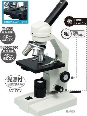 スーパーセール期間限定 9865生物顕微鏡EL400/600(メカニカルステージ付) 9865, ACT WORK'S:3a306a53 --- canoncity.azurewebsites.net