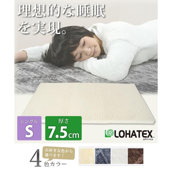 LOHATEX 7ゾーン 高反発 ラテックス 敷きマット シングル カバー付き 7.5cm 抗菌 ダニ カビ 臭い 消臭 マットレス(代引不可)【送料無料】