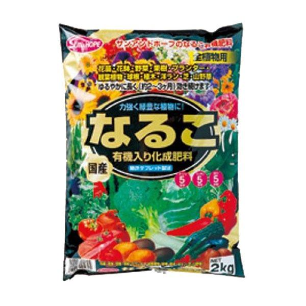 サンアンドホープ 有機肥料 なるこ有機 2kg 10袋セット(代引き不可)【送料無料】