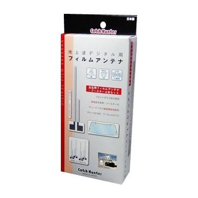 地デジ用フィルムアンテナ 4チューナー用 HF201用 AQ-7008【送料無料】【int_d11】