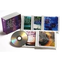 癒しジャズBOX CD5枚組