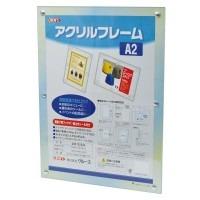 アクリルフレーム A2サイズ CRK792222【送料無料】【int_d11】