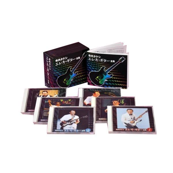 エレキ・ギター大全集/寺内タケシ NKCD-7541~6【送料無料】【S1】