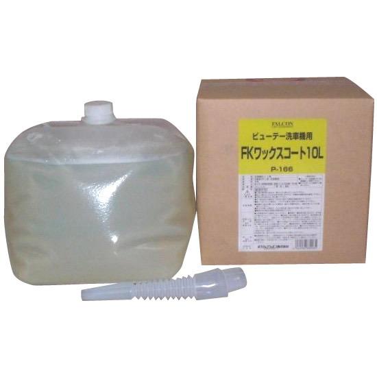 FALCON/洗車機用液剤 FKワックスコート 10L P-166【送料無料】(代引き不可)【int_d11】