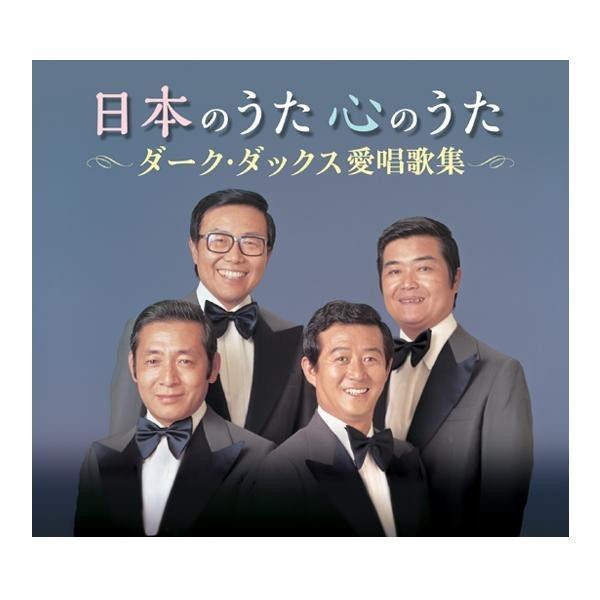 キングレコード 日本のうた 心のうた ダーク・ダックス愛唱歌集(全84曲CD5枚組 別冊歌詩本付き)